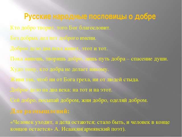 Русские народные пословицы о добре Кто добро творит, того Бог благословит. Б...