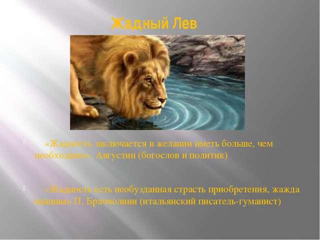 Жадный Лев «Жадность заключается в желании иметь больше, чем необходимо». Авг...