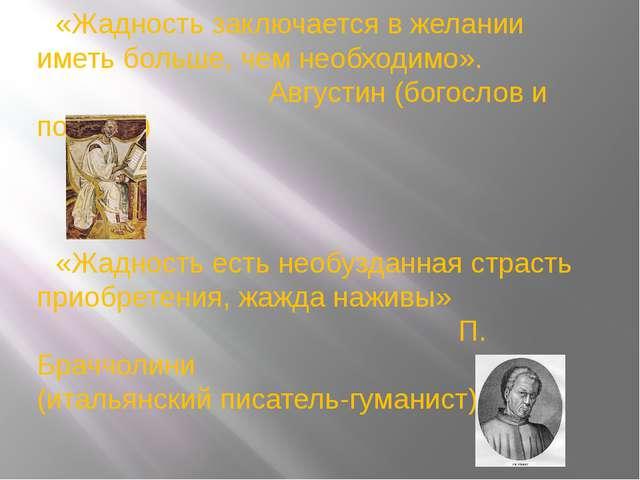 «Жадность заключается в желании иметь больше, чем необходимо». Августин (бог...