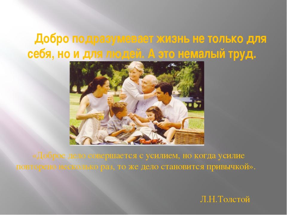 Добро подразумевает жизнь не только для себя, но и для людей. А это немалый...