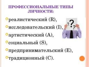 ПРОФЕССИОНАЛЬНЫЕ ТИПЫ ЛИЧНОСТИ: реалистический (R), исследовательский (I), ар