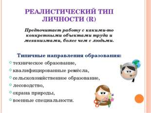 РЕАЛИСТИЧЕСКИЙ ТИП ЛИЧНОСТИ (R) Предпочитает работу с какими-то конкретными о