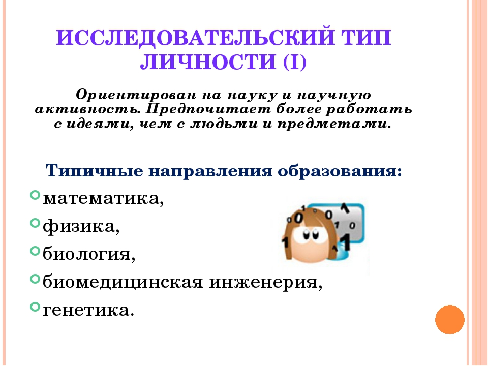 ИССЛЕДОВАТЕЛЬСКИЙ ТИП ЛИЧНОСТИ (I) Ориентирован на науку и научную активность...