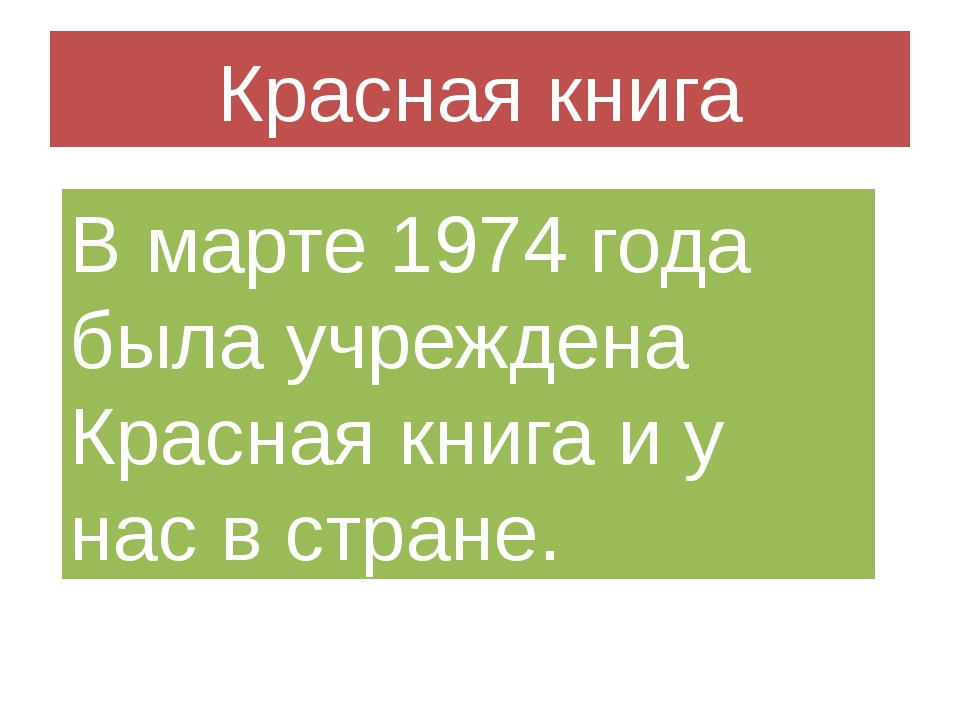Красная книга В марте 1974 года была учреждена Красная книга и у нас в стране.