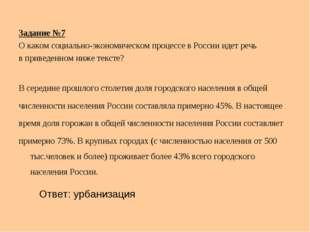 Задание №7 О каком социально-экономическом процессе в России идет речь в прив