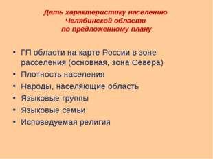 Дать характеристику населению Челябинской области по предложенному плану ГП