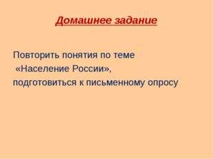 Домашнее задание Повторить понятия по теме «Население России», подготовиться
