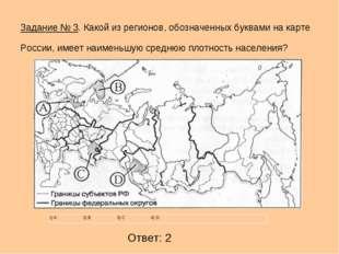 Задание № 3. Какой из регионов, обозначенных буквами на карте России, имеет