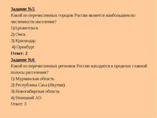 Задание №5 Какой из перечисленных городов России является наибольшим по числе