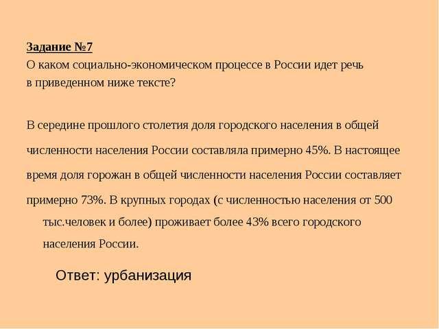Задание №7 О каком социально-экономическом процессе в России идет речь в прив...
