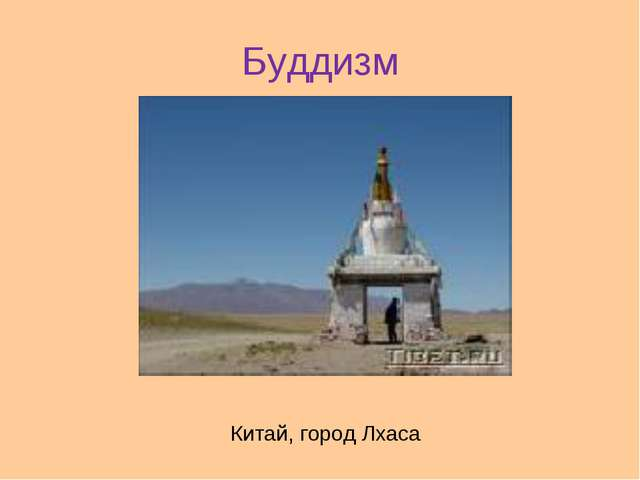 Буддизм Китай, город Лхаса
