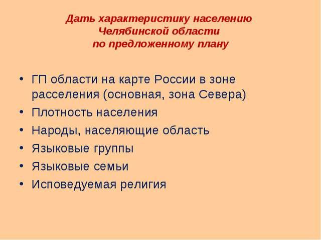 Дать характеристику населению Челябинской области по предложенному плану ГП...