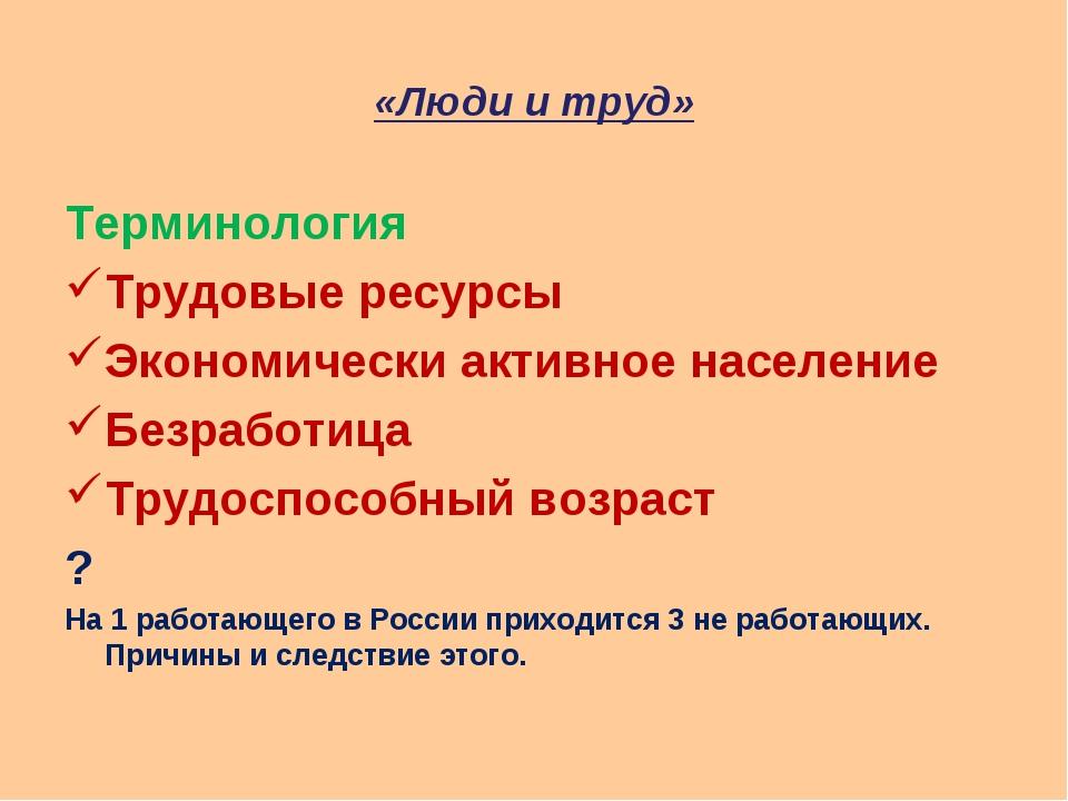 «Люди и труд» Терминология Трудовые ресурсы Экономически активное население Б...