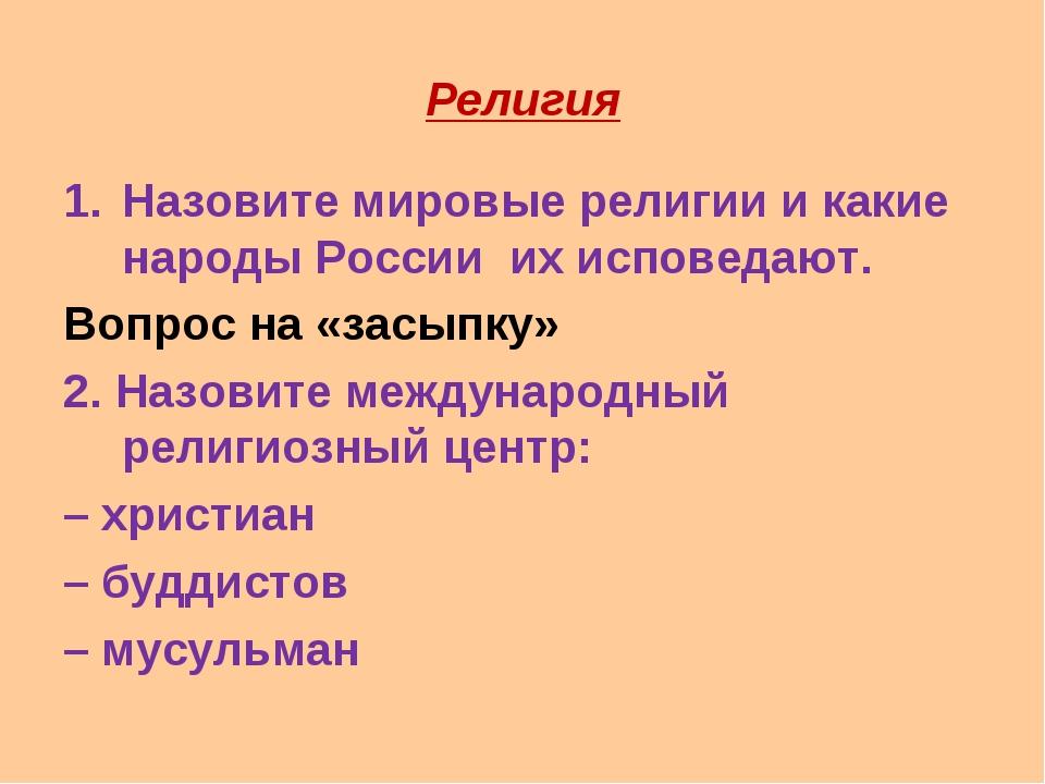 Назовите мировые религии и какие народы России их исповедают. Вопрос на «засы...