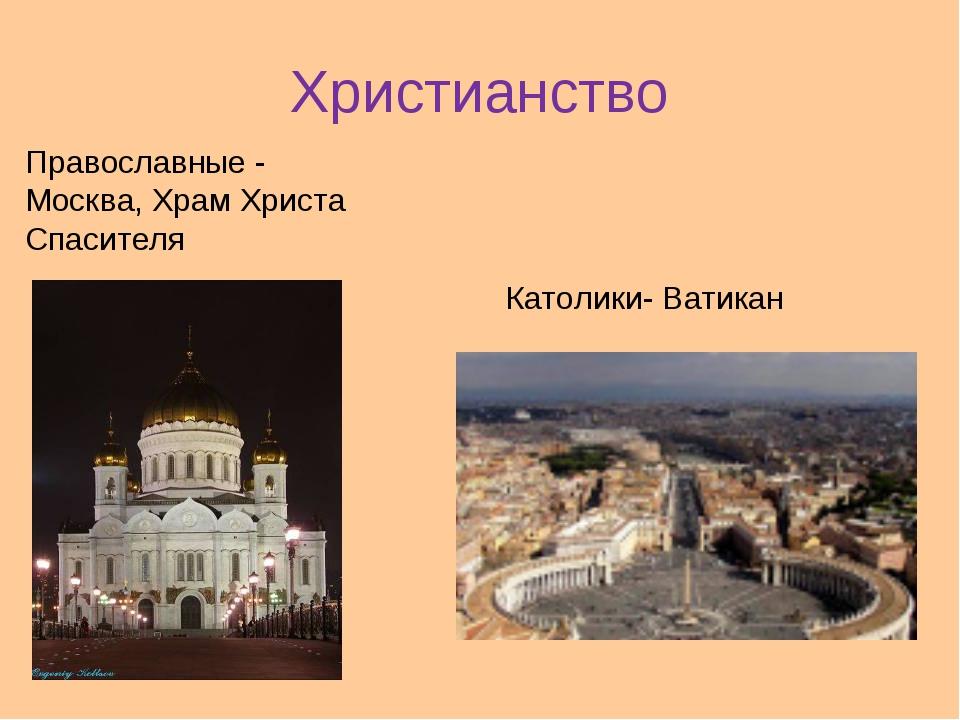 Христианство Католики- Ватикан Православные - Москва, Храм Христа Спасителя