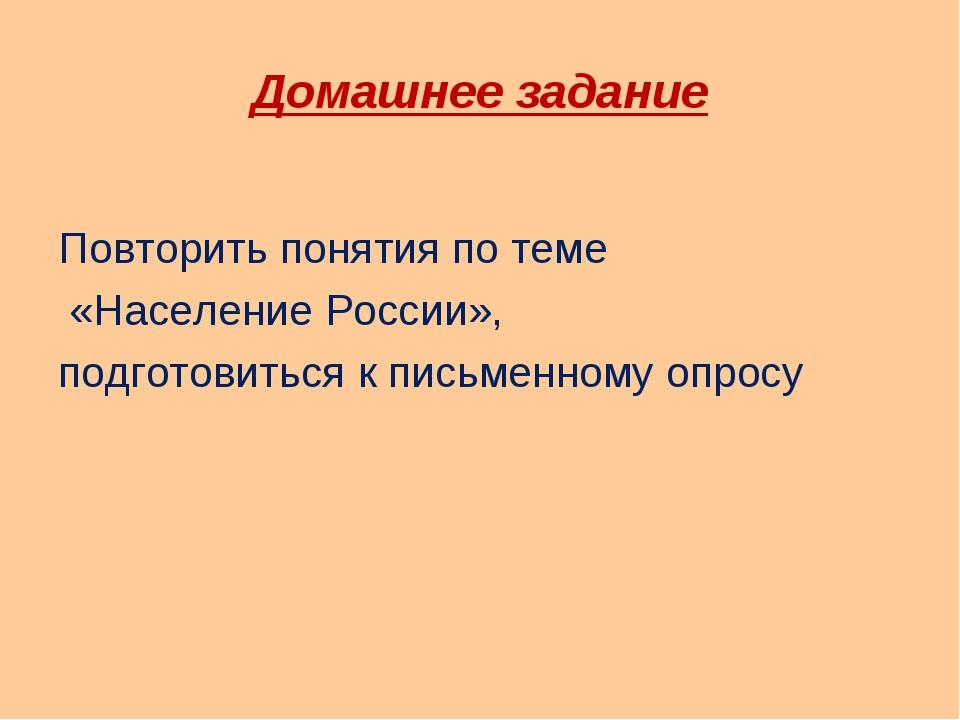 Домашнее задание Повторить понятия по теме «Население России», подготовиться...