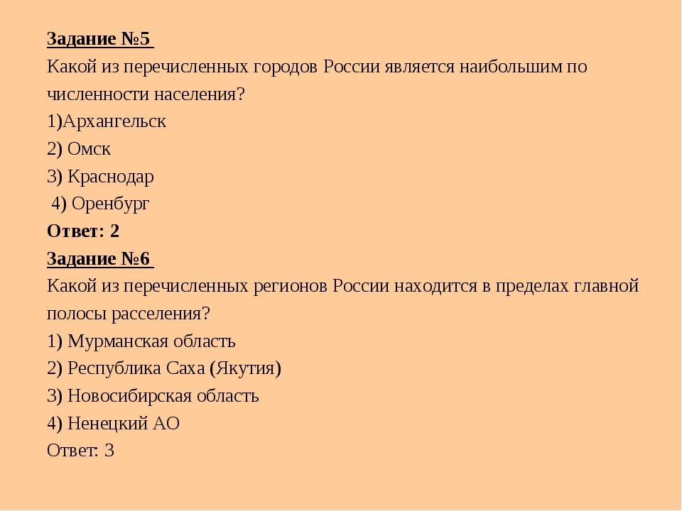 Задание №5 Какой из перечисленных городов России является наибольшим по числе...