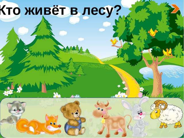 Кто живёт в лесу?