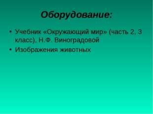 Оборудование: Учебник «Окружающий мир» (часть 2, 3 класс), Н.Ф. Виноградовой