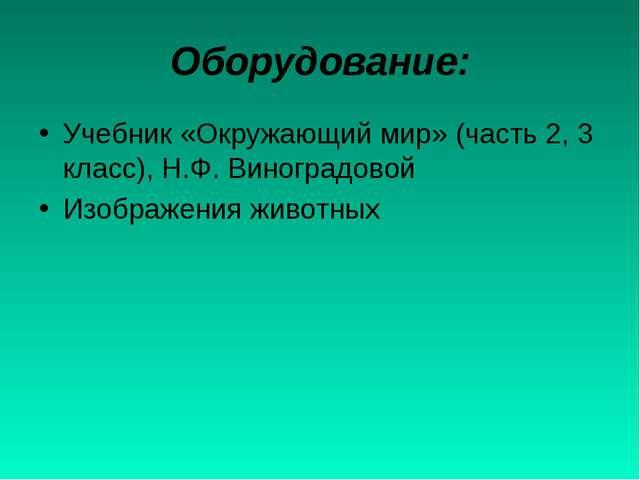 Оборудование: Учебник «Окружающий мир» (часть 2, 3 класс), Н.Ф. Виноградовой...