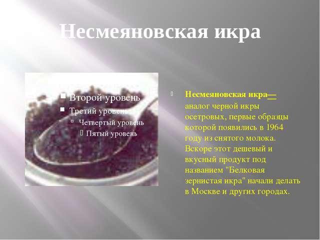 Несмеяновская икра Несмеяновская икра— аналог черной икры осетровых, первые о...