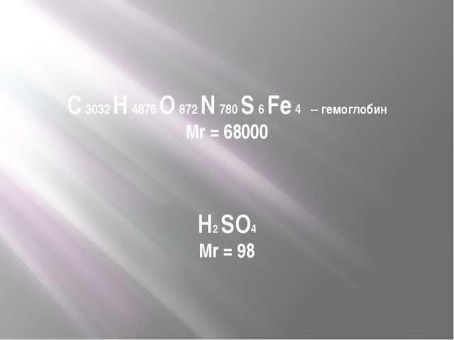 C 3032 H 4876 O 872 N 780 S 6 Fe 4 -- гемоглобин Мr = 68000 Н2 SO4 Mr = 98