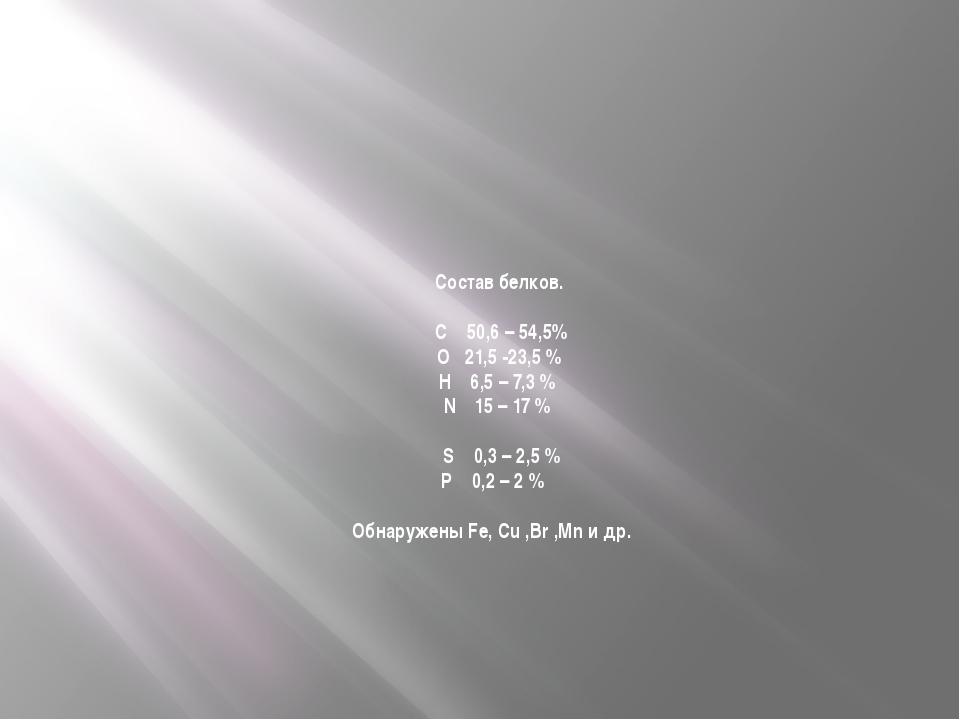 Состав белков. С 50,6 – 54,5% О 21,5 -23,5 % Н 6,5 – 7,3 % N 15 – 17 % S 0,3...