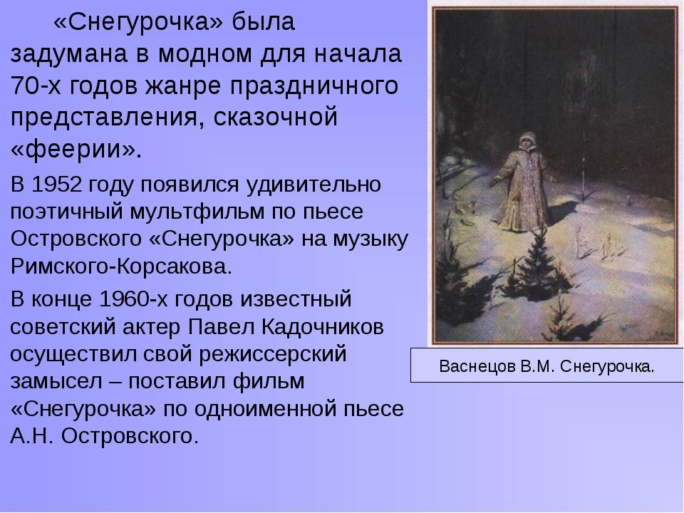 Презентация на тему:  1 пьеса-сказка аностровского снегурочка своеобразие сюжета