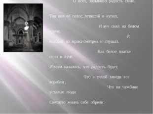 """Стихотворение А. Блока """"Девушка пела в церковном хоре"""" Девушка пела в церковн"""