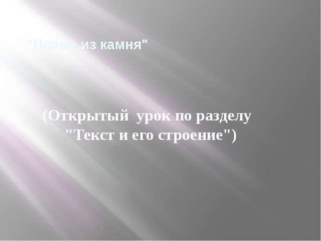 """""""Поэма из камня"""" (Открытый урок по разделу """"Текст и его строение"""")"""