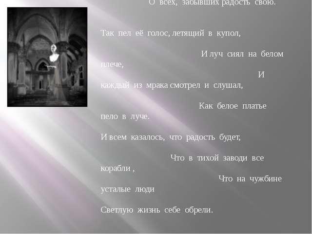 """Стихотворение А. Блока """"Девушка пела в церковном хоре"""" Девушка пела в церковн..."""