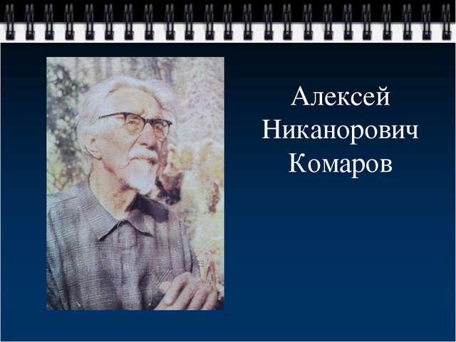 Алексей Никанорович Комаров