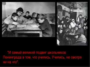 """""""И самый великий подвиг школьников Ленинграда в том, что учились. Учились, не"""