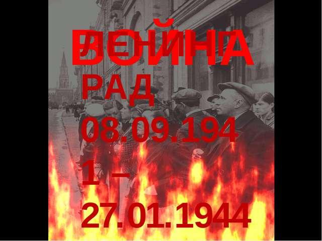 ВОЙНА ЛЕНИНГРАД 08.09.1941 – 27.01.1944