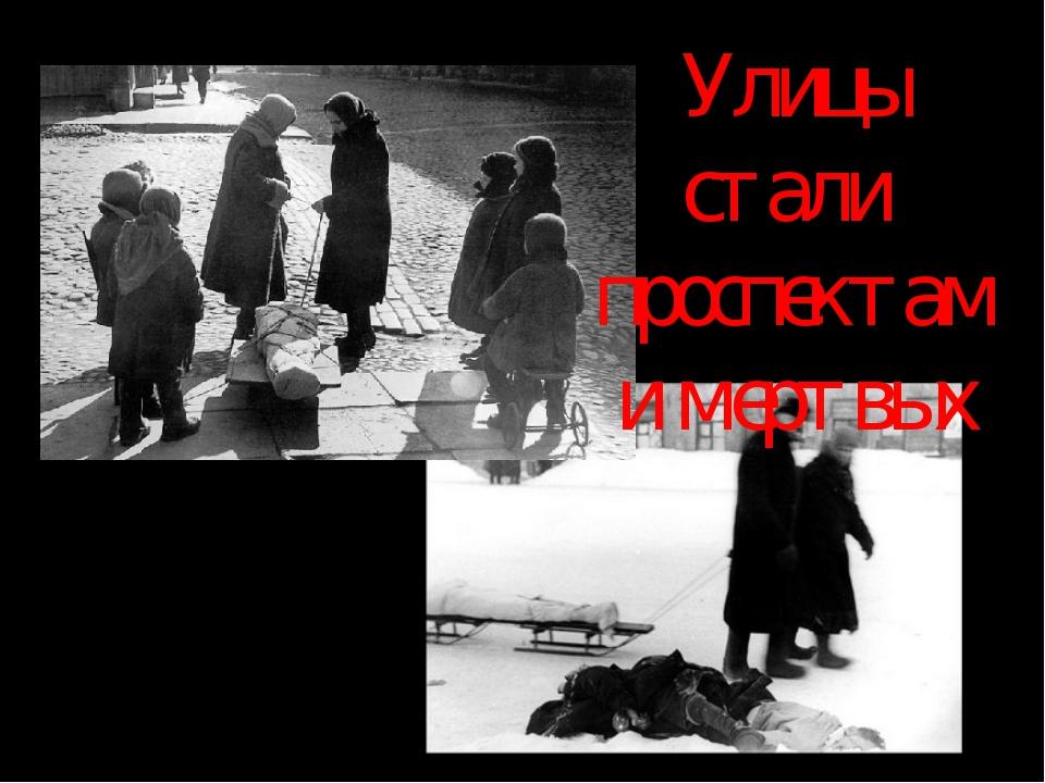 Улицы стали проспектами мертвых