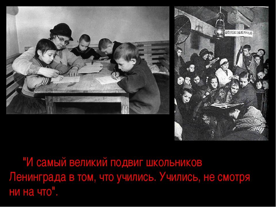 """""""И самый великий подвиг школьников Ленинграда в том, что учились. Учились, не..."""