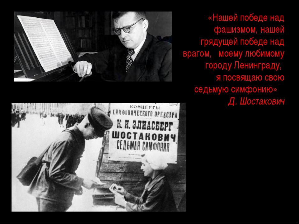 «Нашей победе над фашизмом, нашей грядущей победе над врагом, моему любимом...