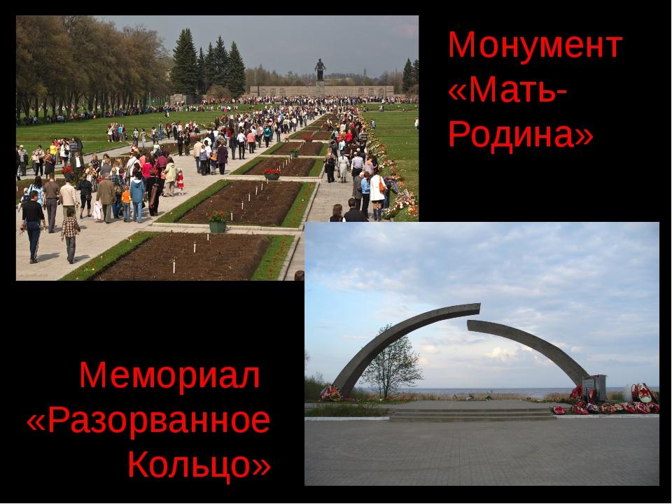 Монумент «Мать-Родина» Мемориал «Разорванное Кольцо»