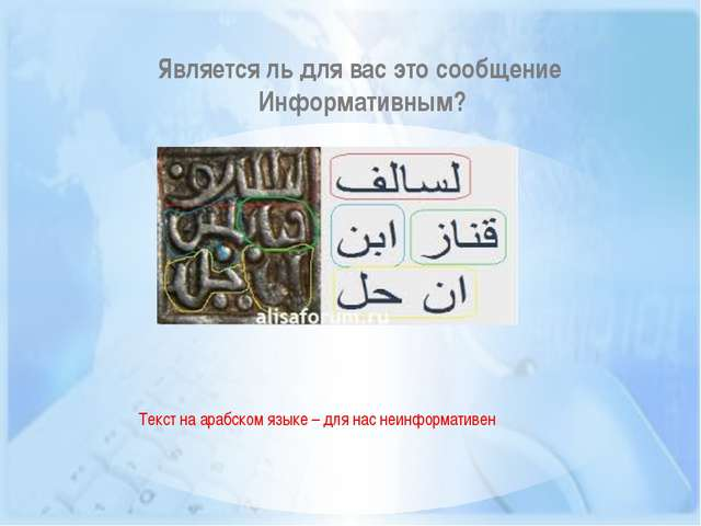 Правила Русский язык Географии Поведение Литературы Информатика Я знаю, как …...