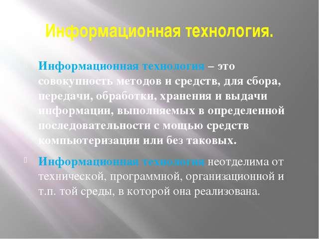 Информационная технология. Информационная технология – это совокупность метод...