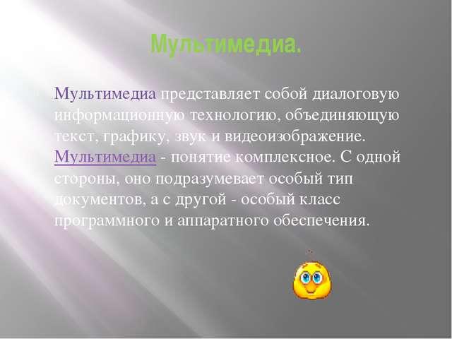 Мультимедиа. Мультимедиа представляет собой диалоговую информационную техноло...