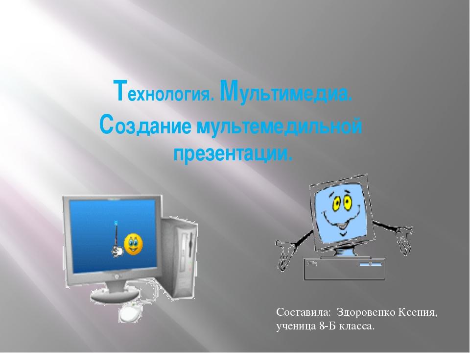 Технология. Мультимедиа. Создание мультемедильной презентации. Составила: Здо...