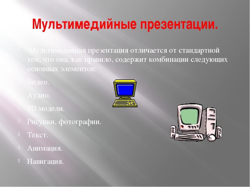 Мультимедийные презентации. Мультимедийная презентация отличается от стандар...