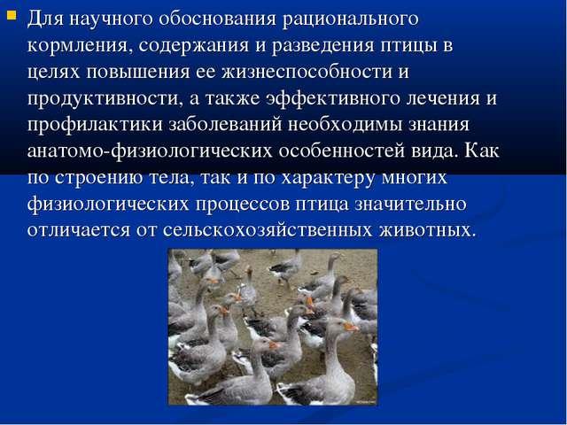 Для научного обоснования рационального кормления, содержания и разведения пти...