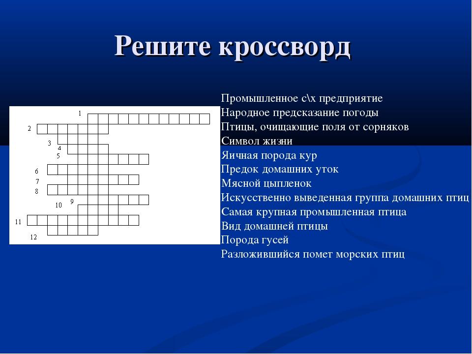 Решите кроссворд Промышленное с\х предприятие Народное предсказание погоды Пт...