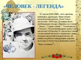 «ЧЕЛОВЕК - ЛЕГЕНДА» Н. Даули (1910-1989) - поэт, прозаик, публицист, драматур