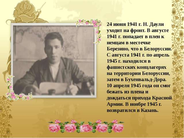 24 июня 1941 г. Н. Даули уходит на фронт. В августе 1941 г. попадает в плен к...