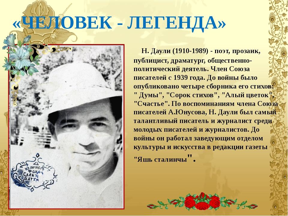«ЧЕЛОВЕК - ЛЕГЕНДА» Н. Даули (1910-1989) - поэт, прозаик, публицист, драматур...