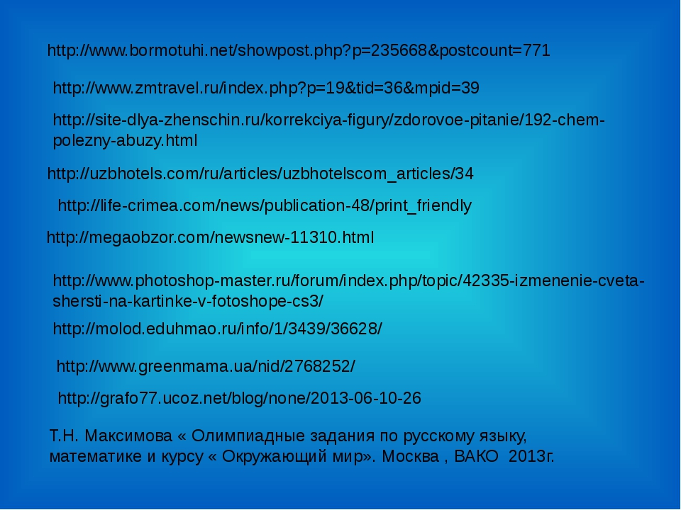 http://www.bormotuhi.net/showpost.php?p=235668&postcount=771 http://www.zmtra...