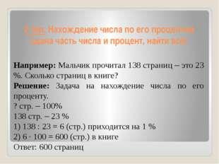 2 тип. Нахождение числа по его процентам (дана часть числа и процент, найти в